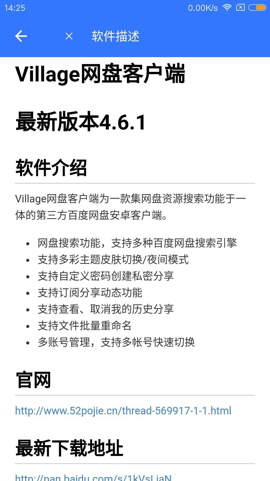 screenshot_2018-06-05-14-25-18-738_com.downloading.main.baiduyundownload.png