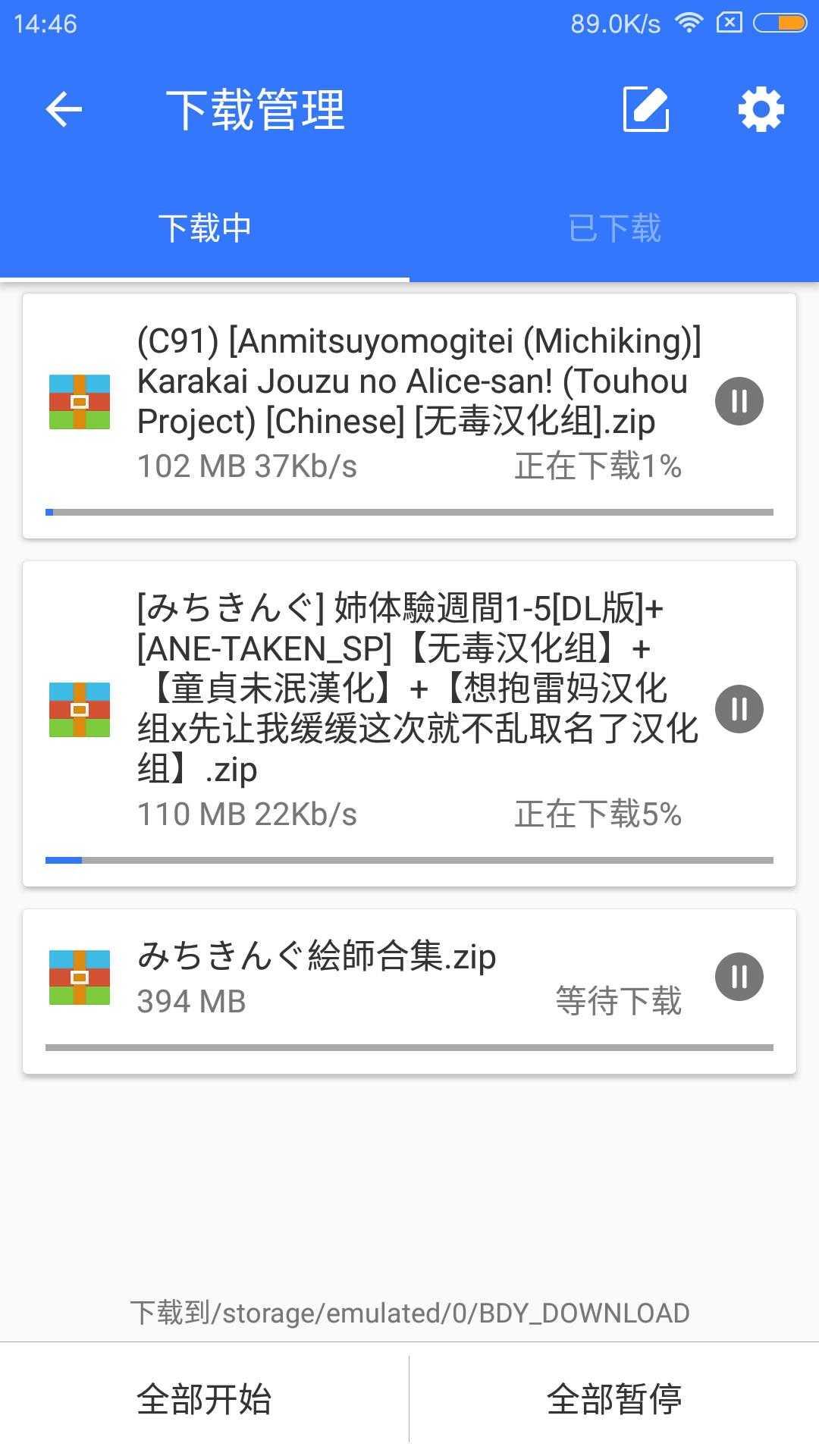 screenshot_2018-06-05-14-46-15-377_com.downloading.main.baiduyundownload.png