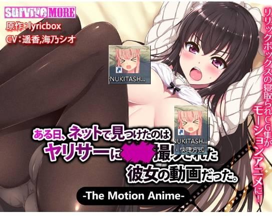 【survivr more】survie more 社团 montion anime 同人动画5部合集(自整理)同人动画5部合集(自整理)part1