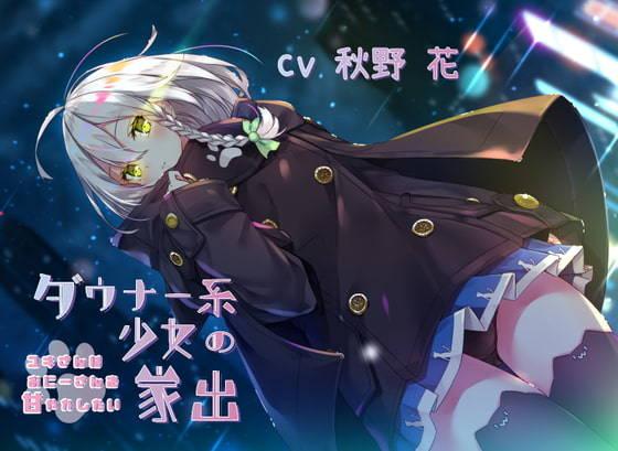 【同人音声】RJ311959 ダウナー系少女の家出~ユキさんはおにーさんを甘やかしたい~【フォーリーサウンド】 cv:秋野花