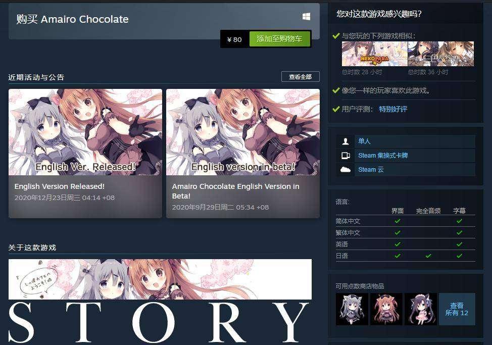 【汉化GAL】巧克甜恋 Amairo Chocolate