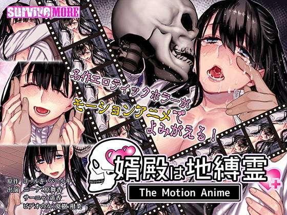 【2d动画/新作】婿殿は地縛霊 The Motion Anime