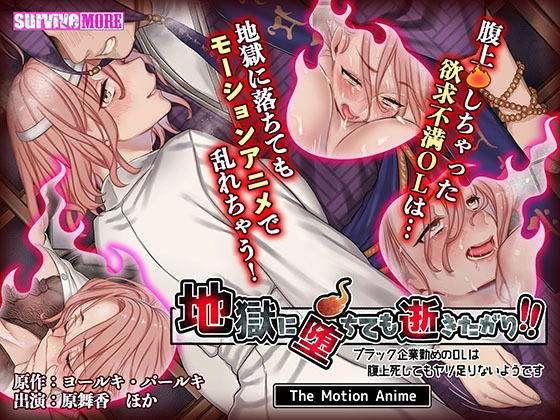 【2d动画/新作】地獄に堕ちても逝きたがり!! The Motion Anime